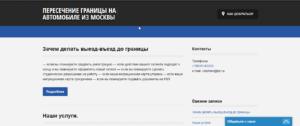 Пересечение границы на автомобиле из Москвы http://vipmigrant.ru