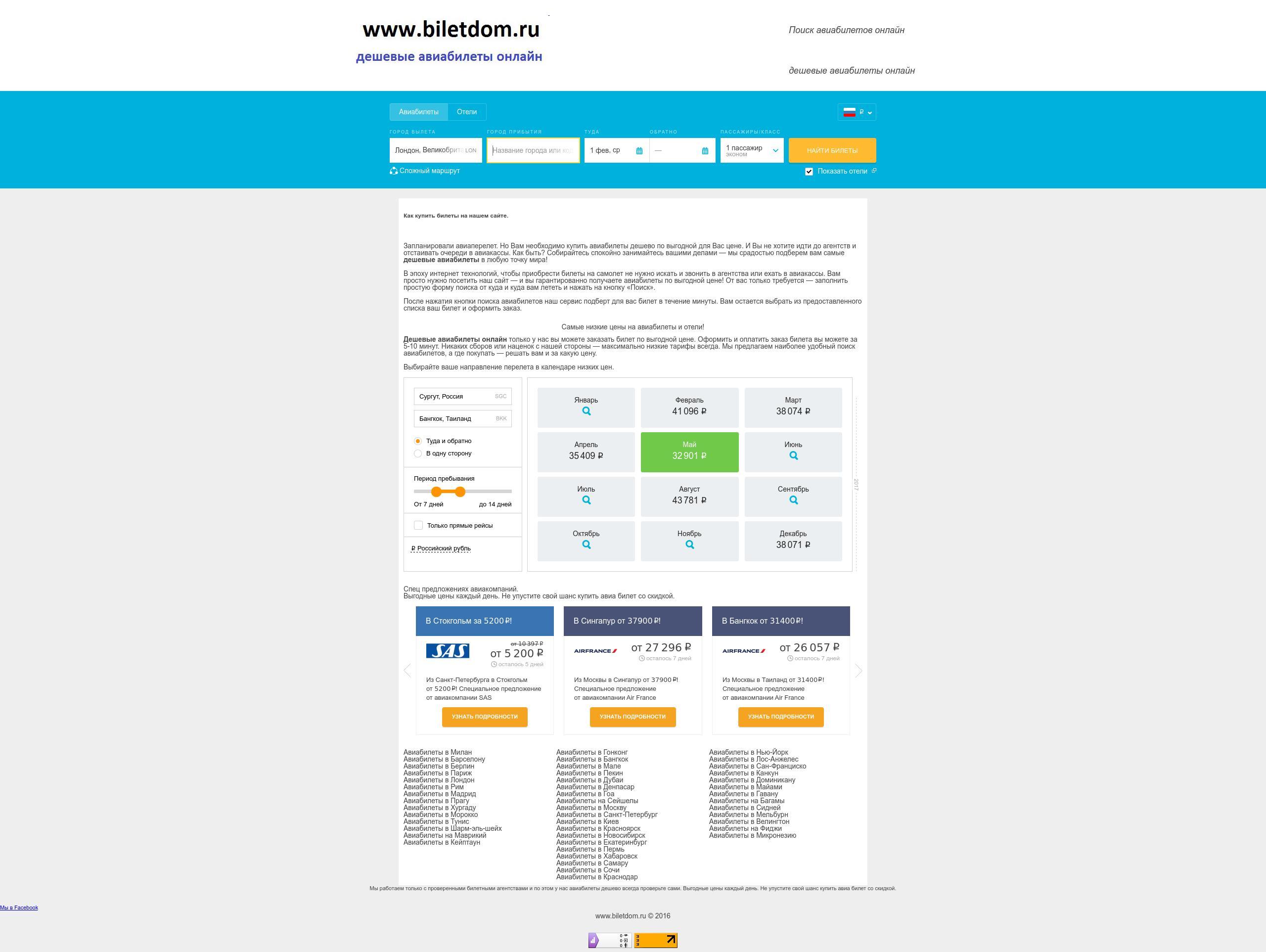 Купить дешевые авиабилеты онлайн билеты на самолет дешево